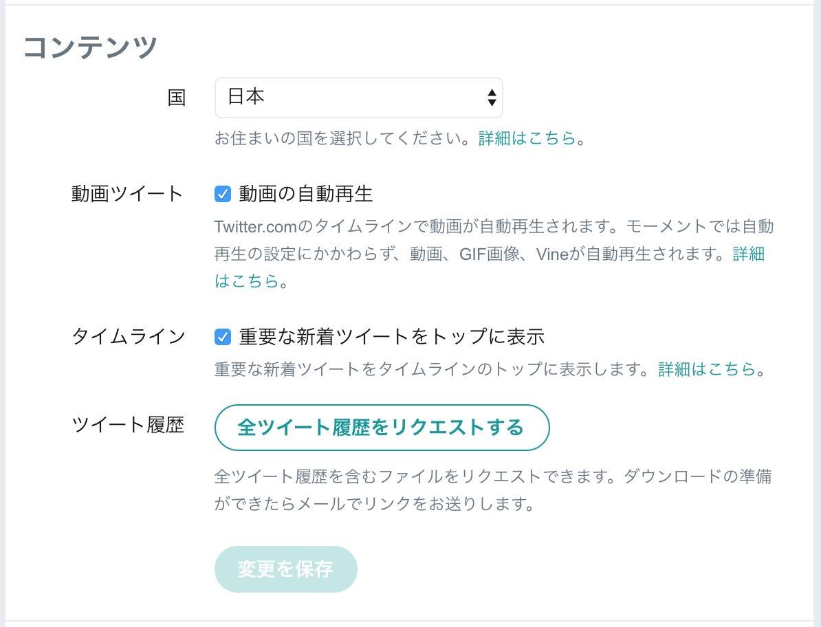 「Twitter」フォローしているアカウントのツイートを時系列で表示するよう切り替え可能なアップデート