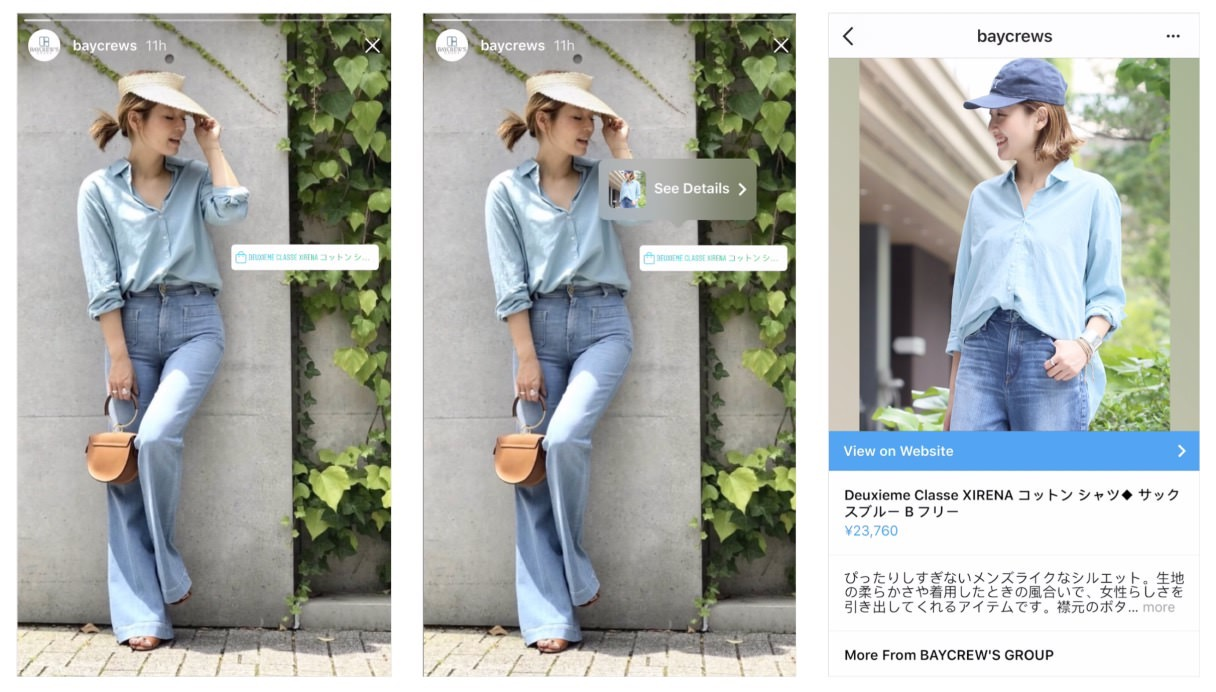 「ショッピング機能」Instagramストーリーズでも利用可能に