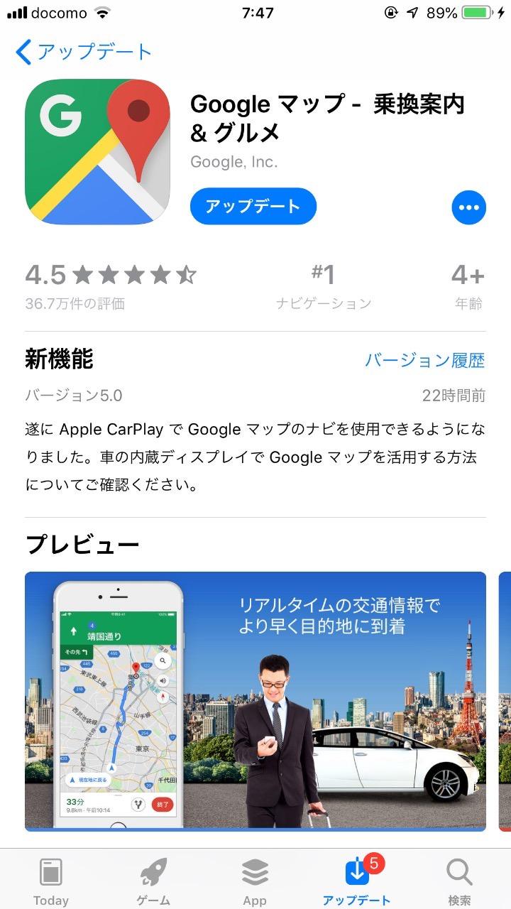 iPhoneアプリ「Googleマップ」ついにApple CarPlayに対応