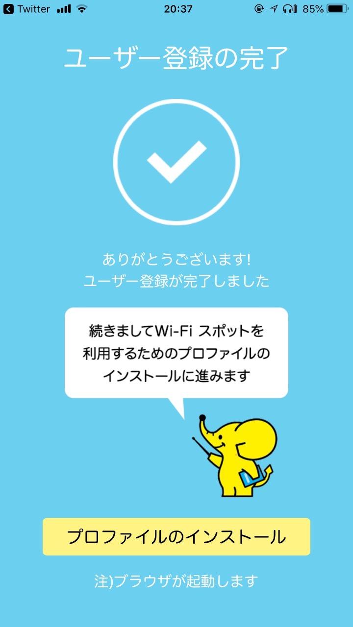 「ギガぞう」フリーWiFiの自動接続やLTE通信の圧縮でギガを節約するアプリ