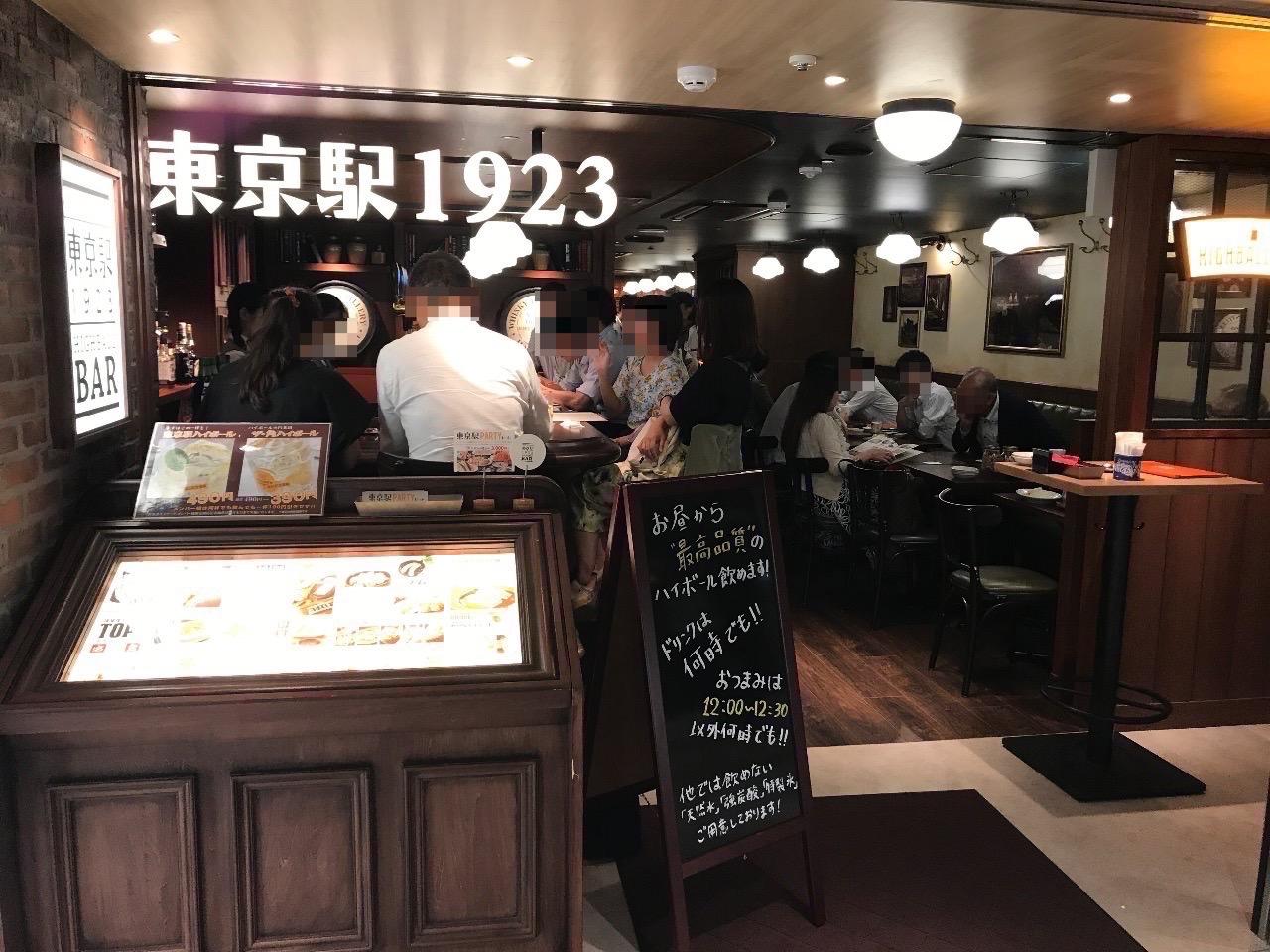 ハイボールバー東京駅 1923 19