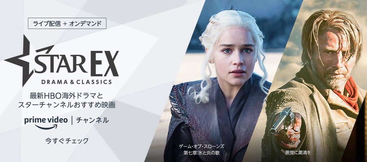 【Amazonプライムビデオ】「スターチャンネルEX」月額900円で提供開始