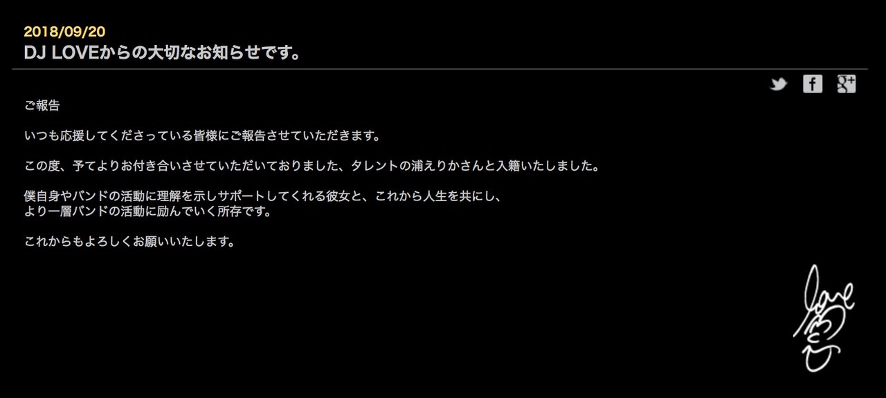 「SEKAI NO OWARI」DJ LOVEが浦えりかと結婚