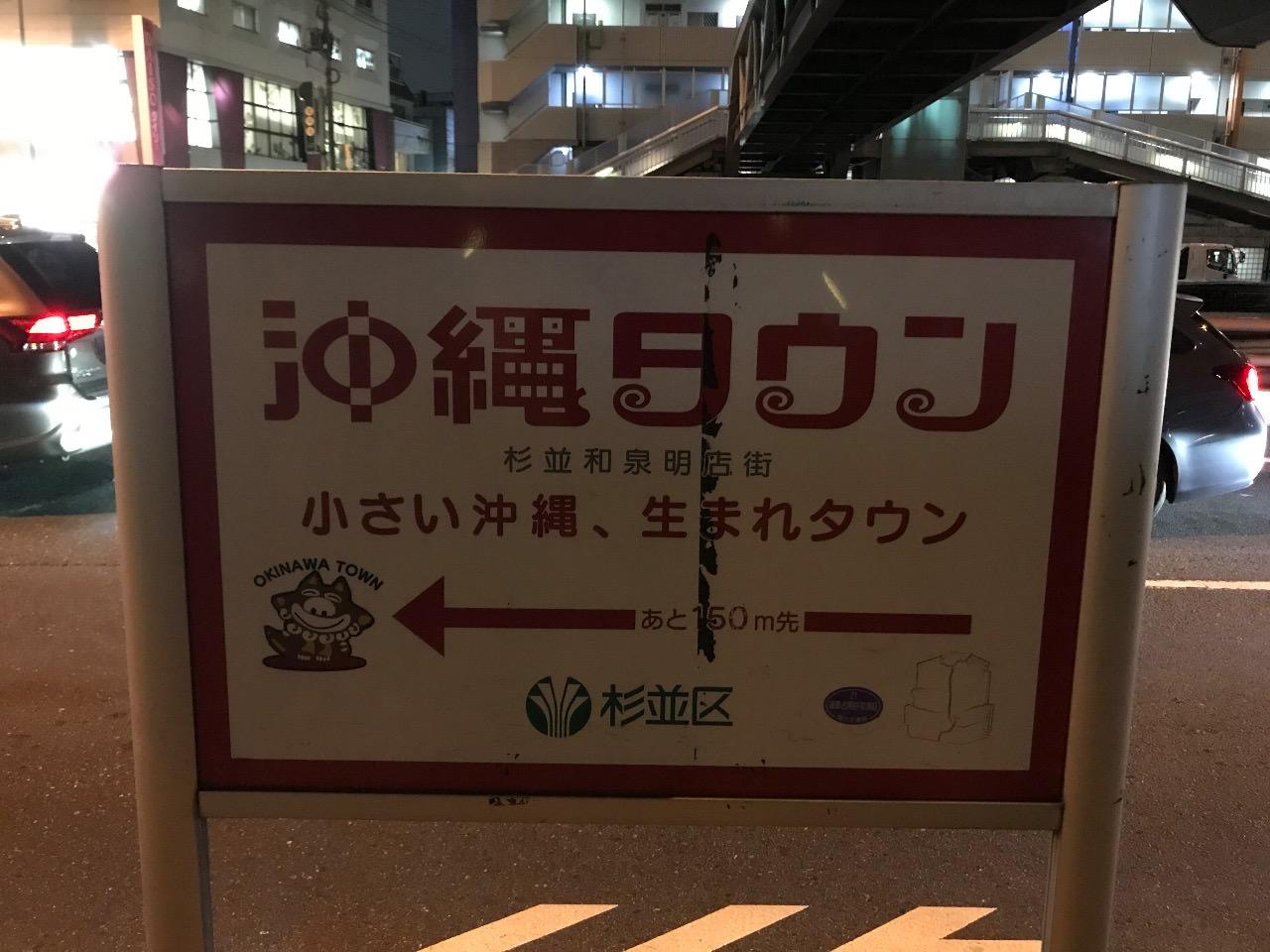 沖縄タウン