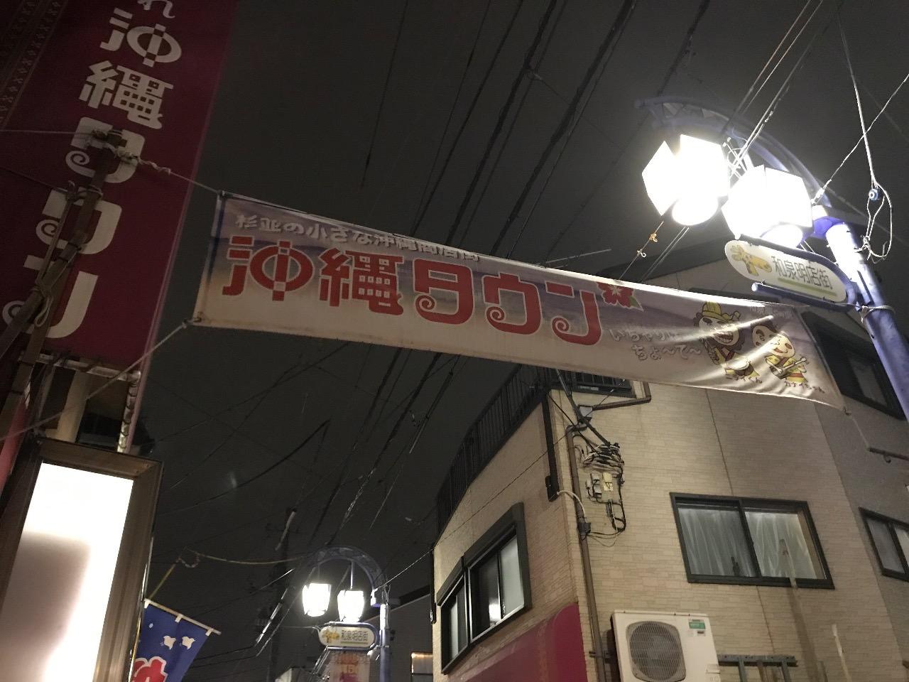 沖縄タウンの入口