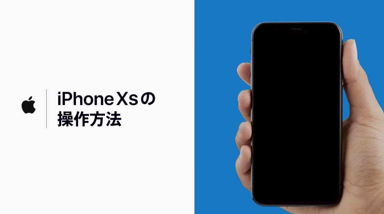 Appleサポート「iPhone X、iPhone XS、iPhone XS Maxの操作方法」動画で公開