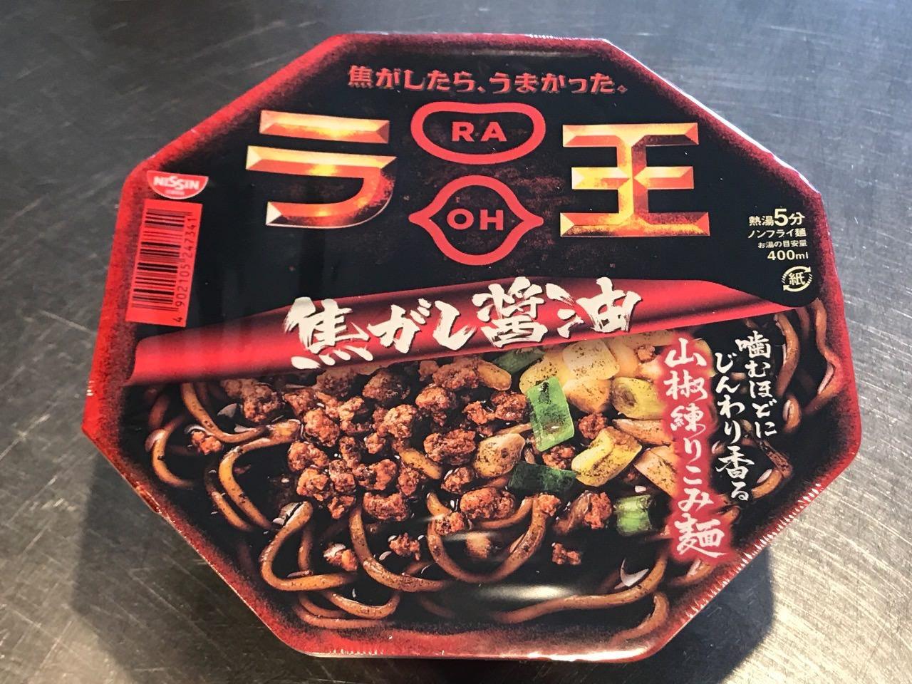 「ラ王 焦がし醤油」ジェネリック五行は山椒練り込み麺が美味い!【感想】