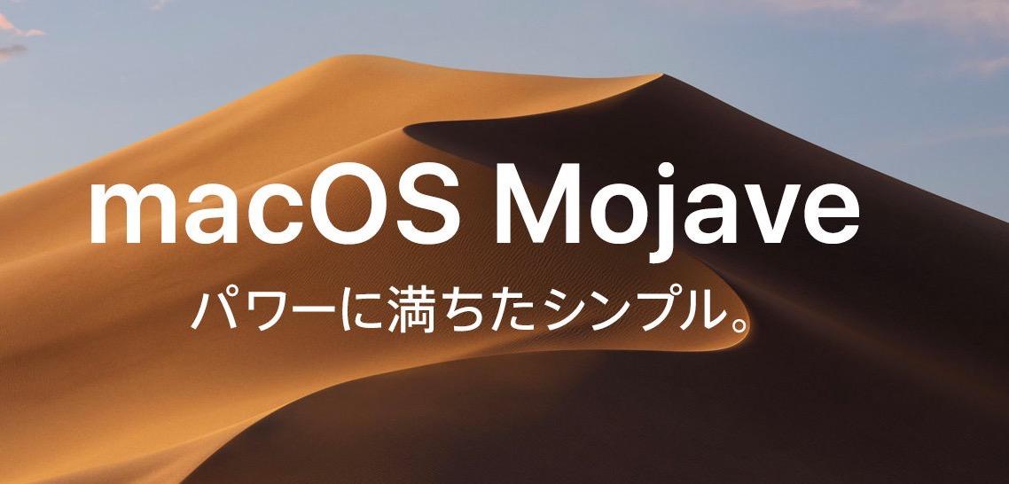 パワーに満ちたシンプル。「macOS Mojave」正式リリース