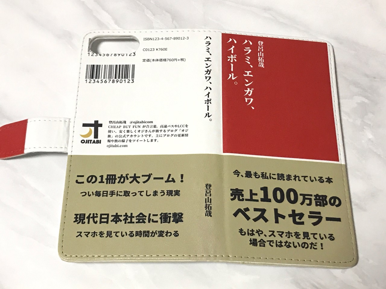 新書風iPhoneケース