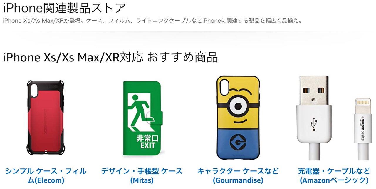 Amazon、Apple純正iPhoneケースの取り扱いを開始