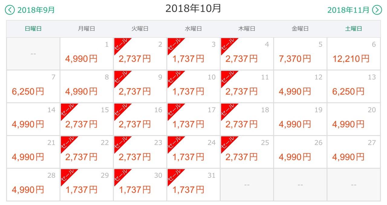 LCC「春秋航空」北海道応援セールで片道1,737円〜