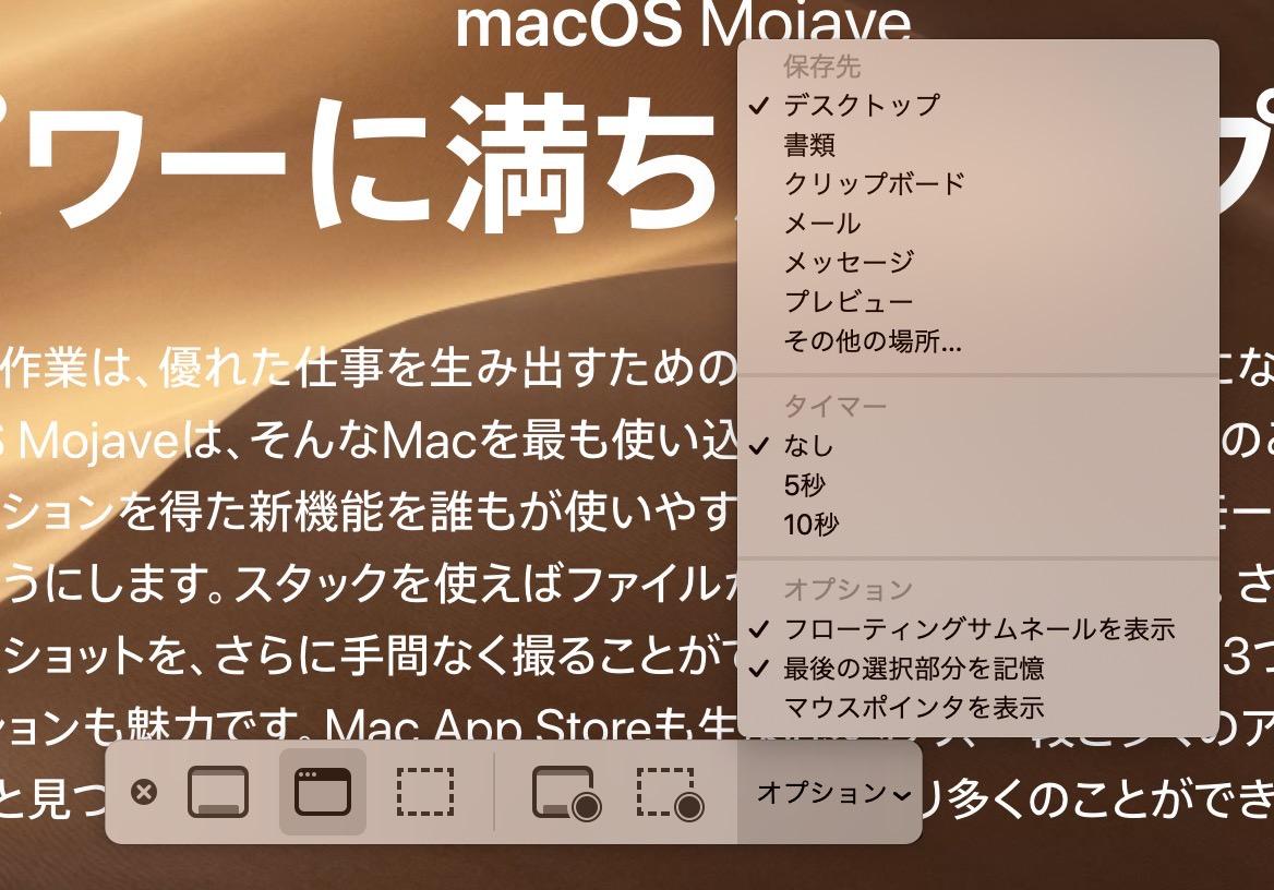 【macOS Mojave】スクリーンショット撮影ユーティリティ「スクリーンショット」使い方