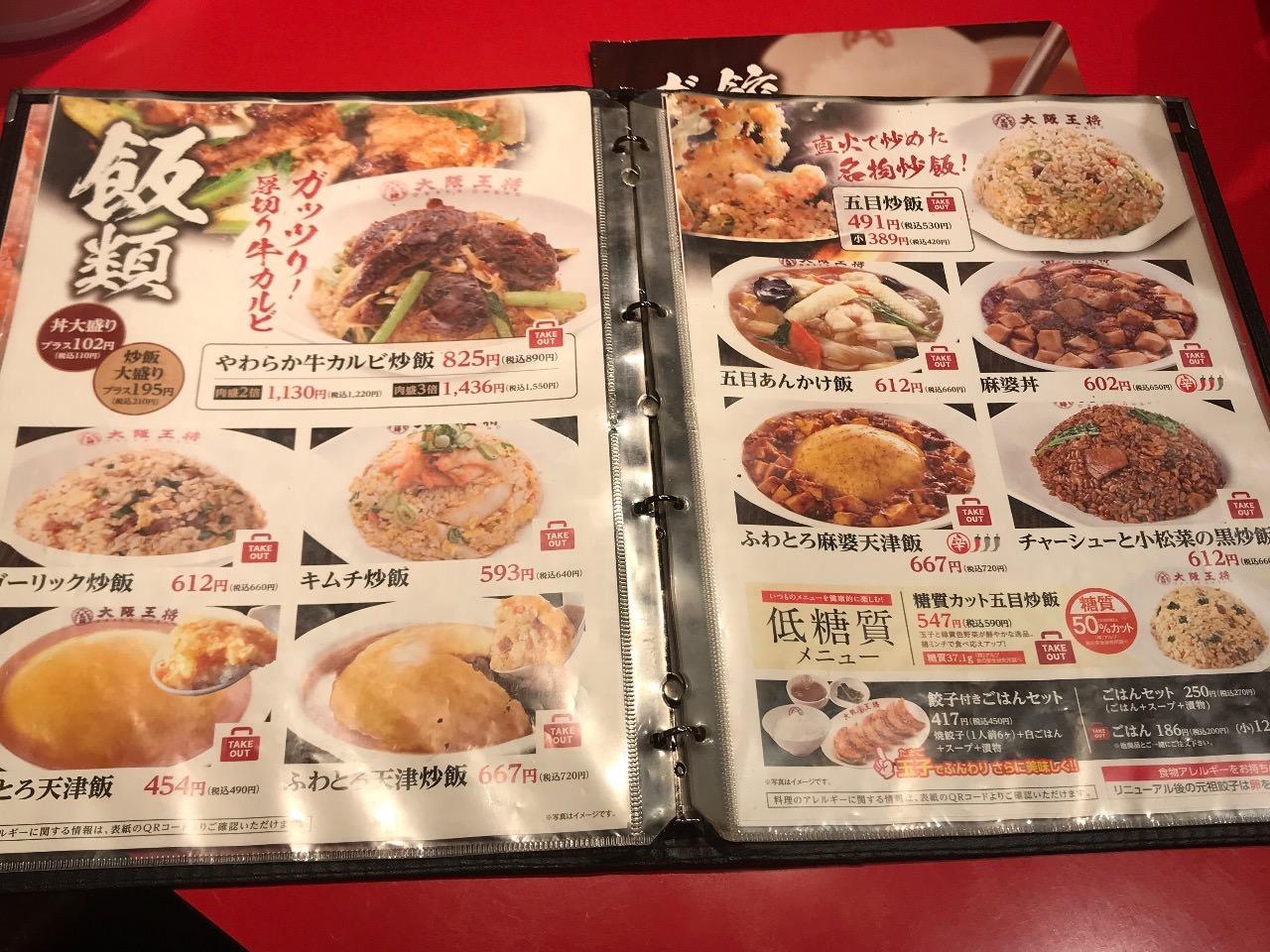 大阪王将 新宿店 メニュー