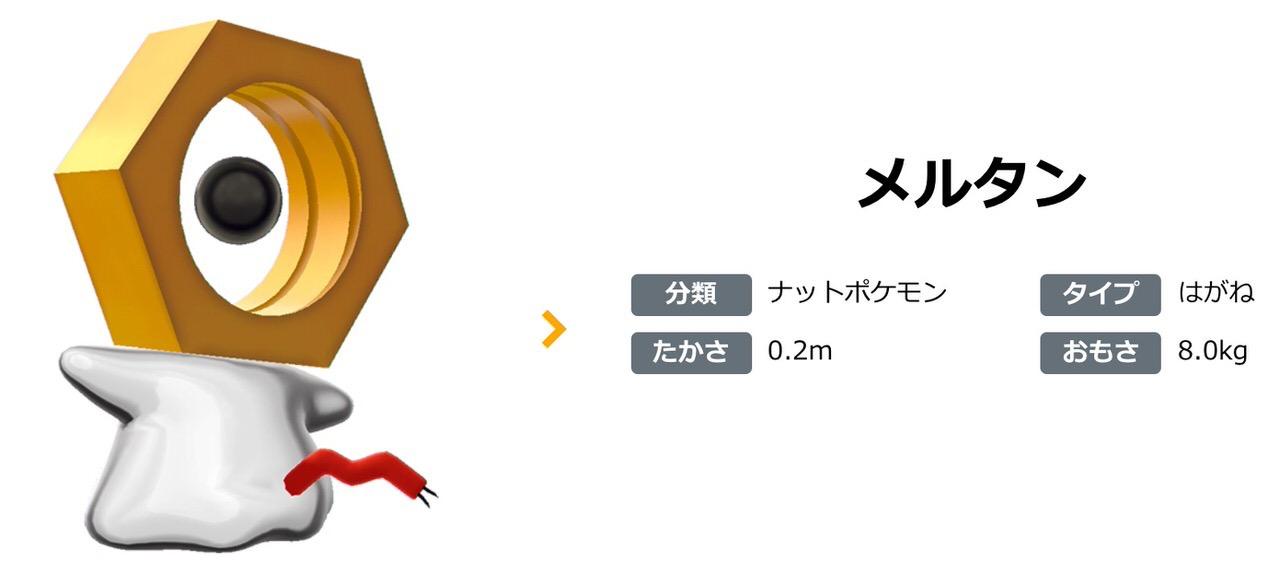【ポケモンGO】突然現れた謎のポケモンが「メルタン」と判明