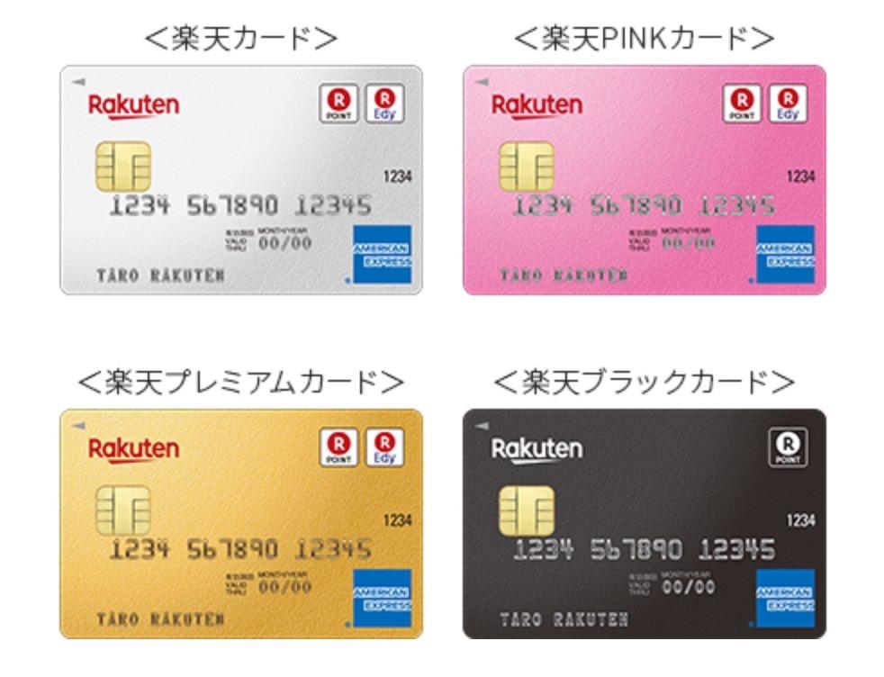 【楽天カード】「楽天カード・アメリカン・エキスプレス・カード」を発行開始【楽天アメックス】