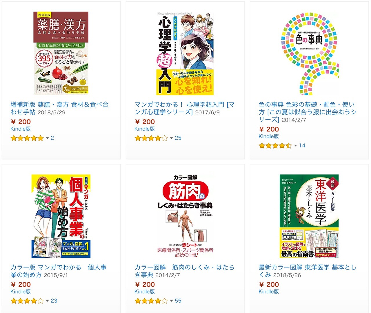 【Kindleセール】59%以上「オール199円大セール!」(10/19まで)