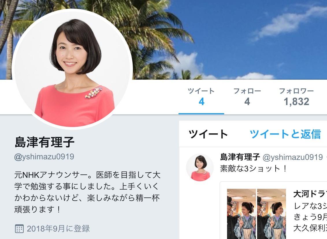 NHK島津有理子アナウンサー、医師を目指して退職