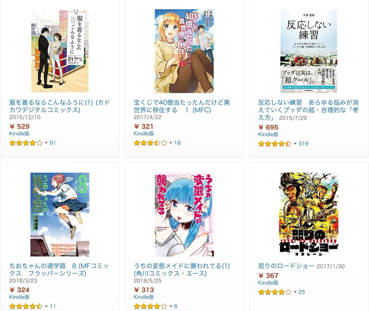 【Kindleセール】19,000冊以上が対象!50%OFF&1巻無料「ニコニコカドカワフェア2018」(10/11まで)