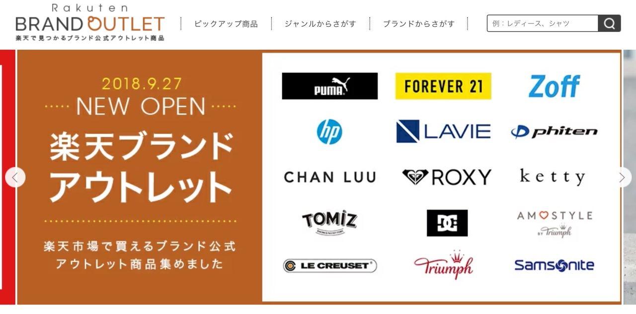 「楽天ブランドアウトレット」開設、ファッション・食品・家電・スポーツなど59ブランド