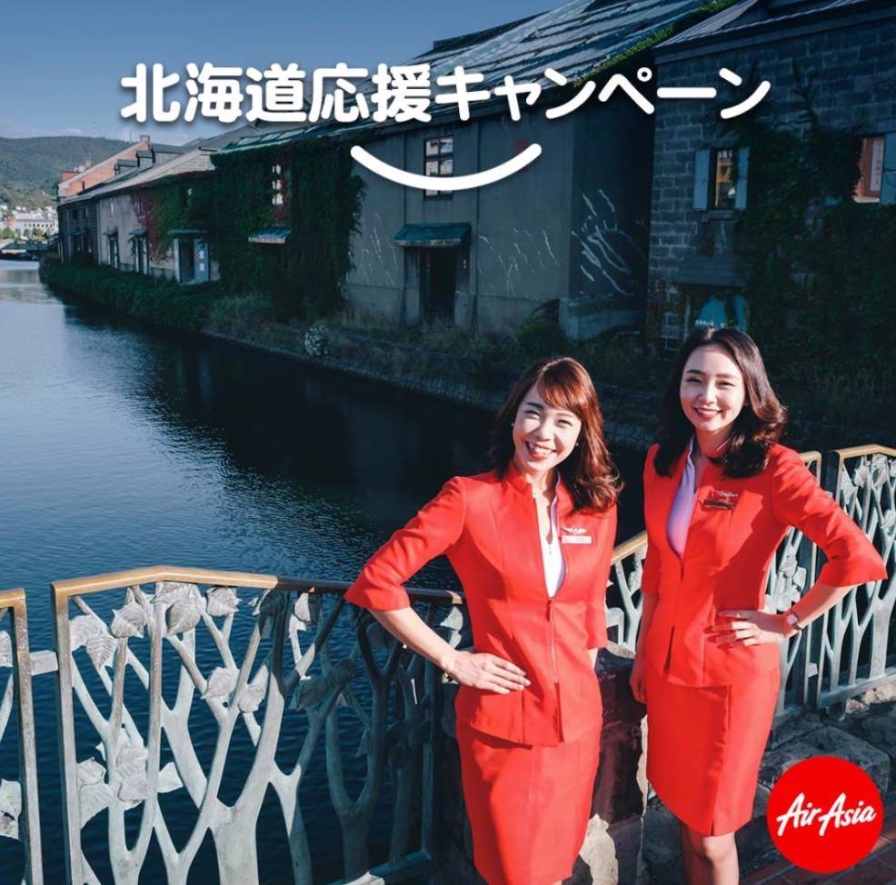 【エアアジア】「北海道応援キャンペーン」名古屋−札幌を3,280円で