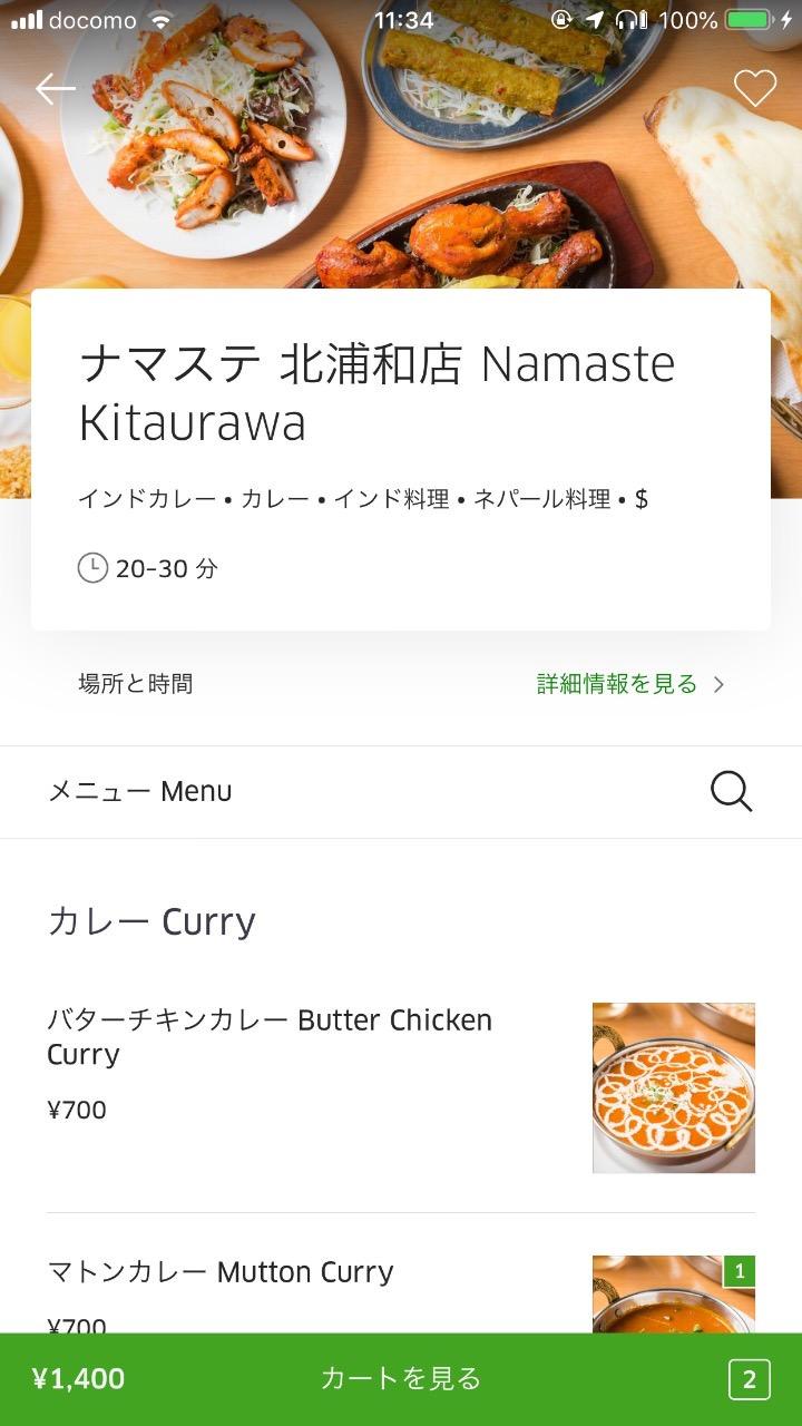 【Uber Eats】「ナマステ北浦和店」マトンカレーを食べてみた【感想】