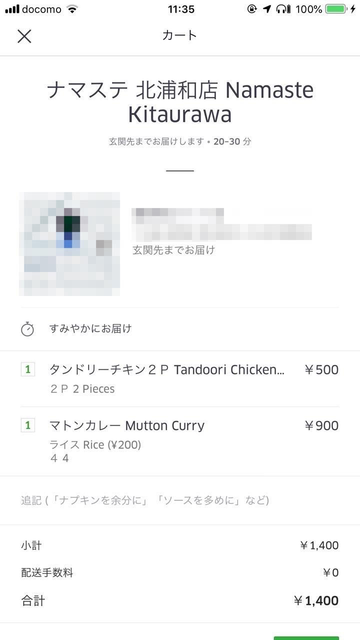 さいたま市 uber eats 「ナマステ北浦和店」