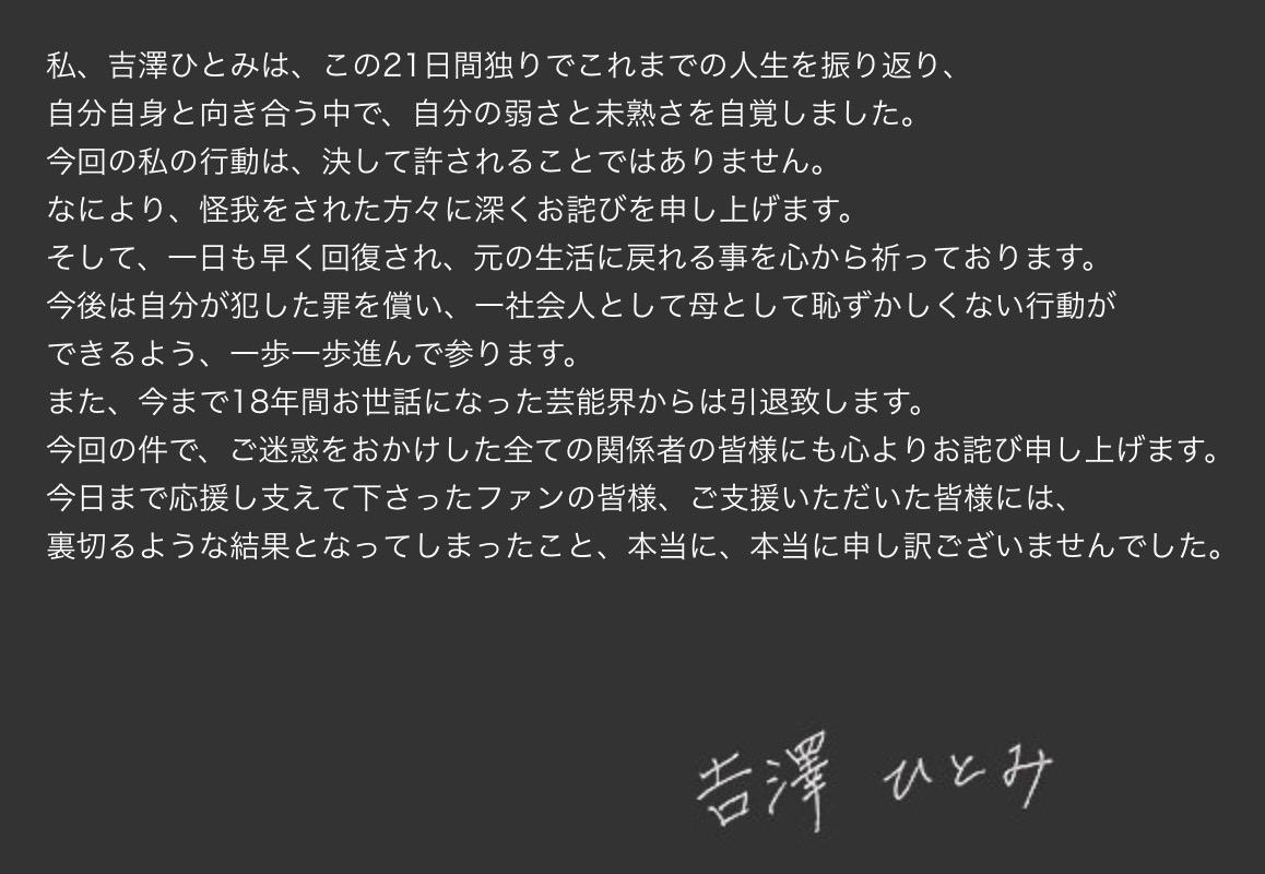 吉澤ひとみ 芸能界引退コメント