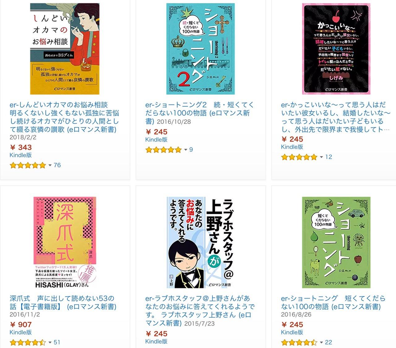 【Kindleセール】最大50%OFF「SNS発の人気著者作品フェア」(10/11まで)