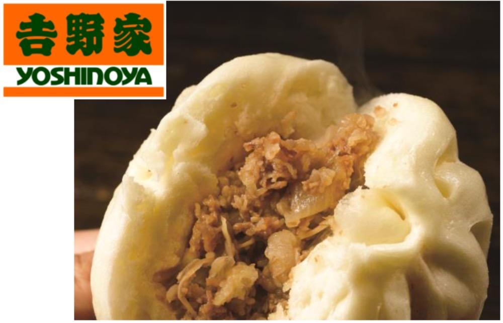 「吉野家 特製牛肉まん・特製豚肉まん」10月1日よりリニューアル