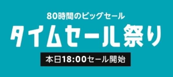 Amazon、80時間の「タイムセール祭り」10月1日18時スタート 〜最大5,000ポイント還元のポイントアップキャンペーンも