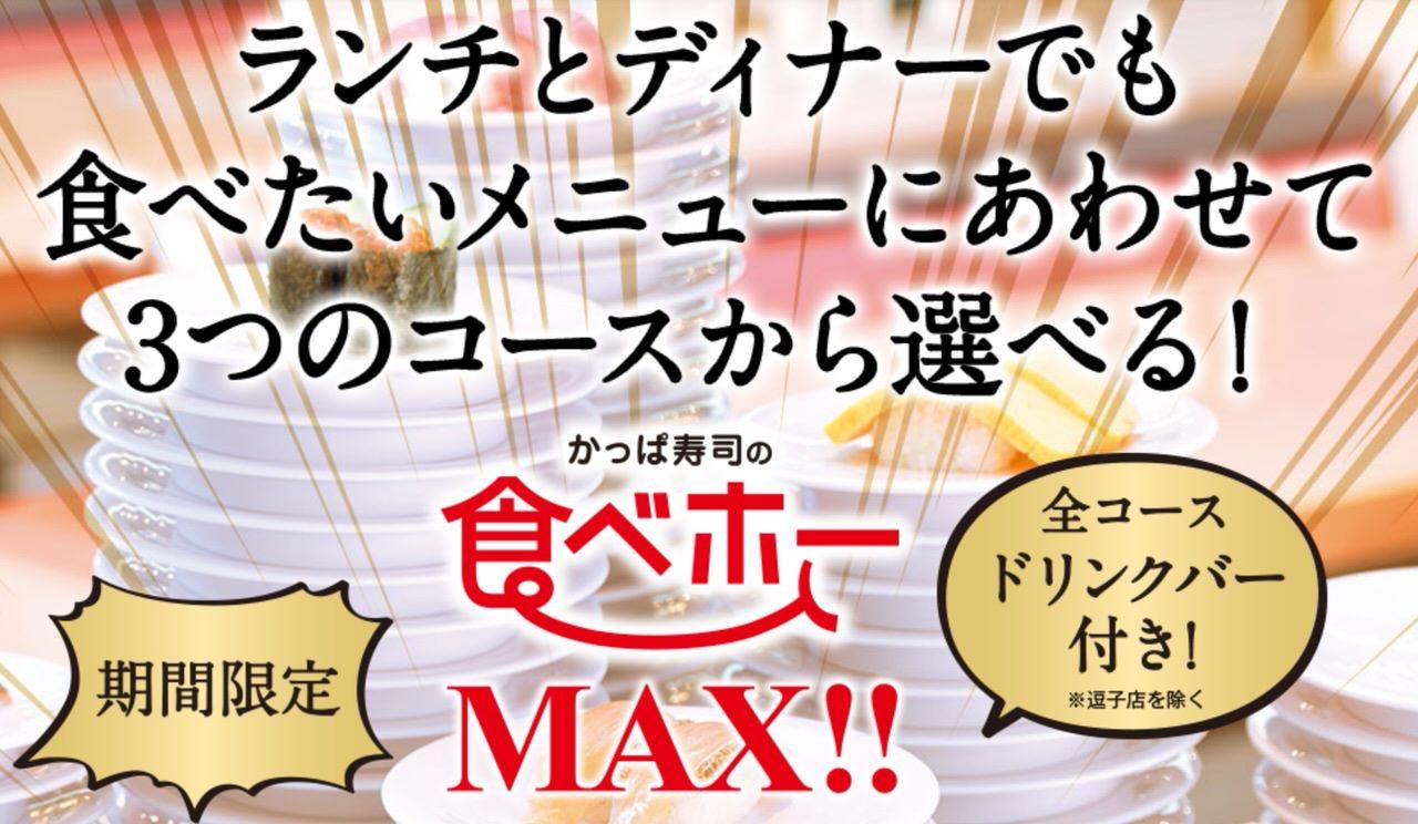 【かっぱ寿司】ランチとディナーが食べ放題「食べホーMAX!!」対象店舗を拡大 〜東京・埼玉も