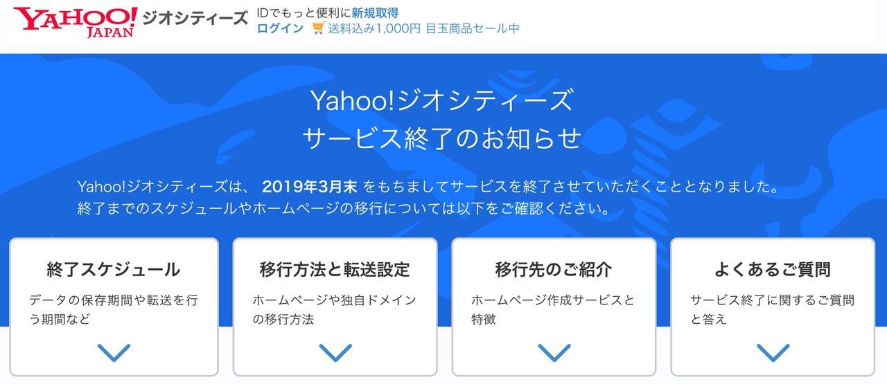 「Yahoo!ジオシティーズ」2019年3月末でサービス終了を発表