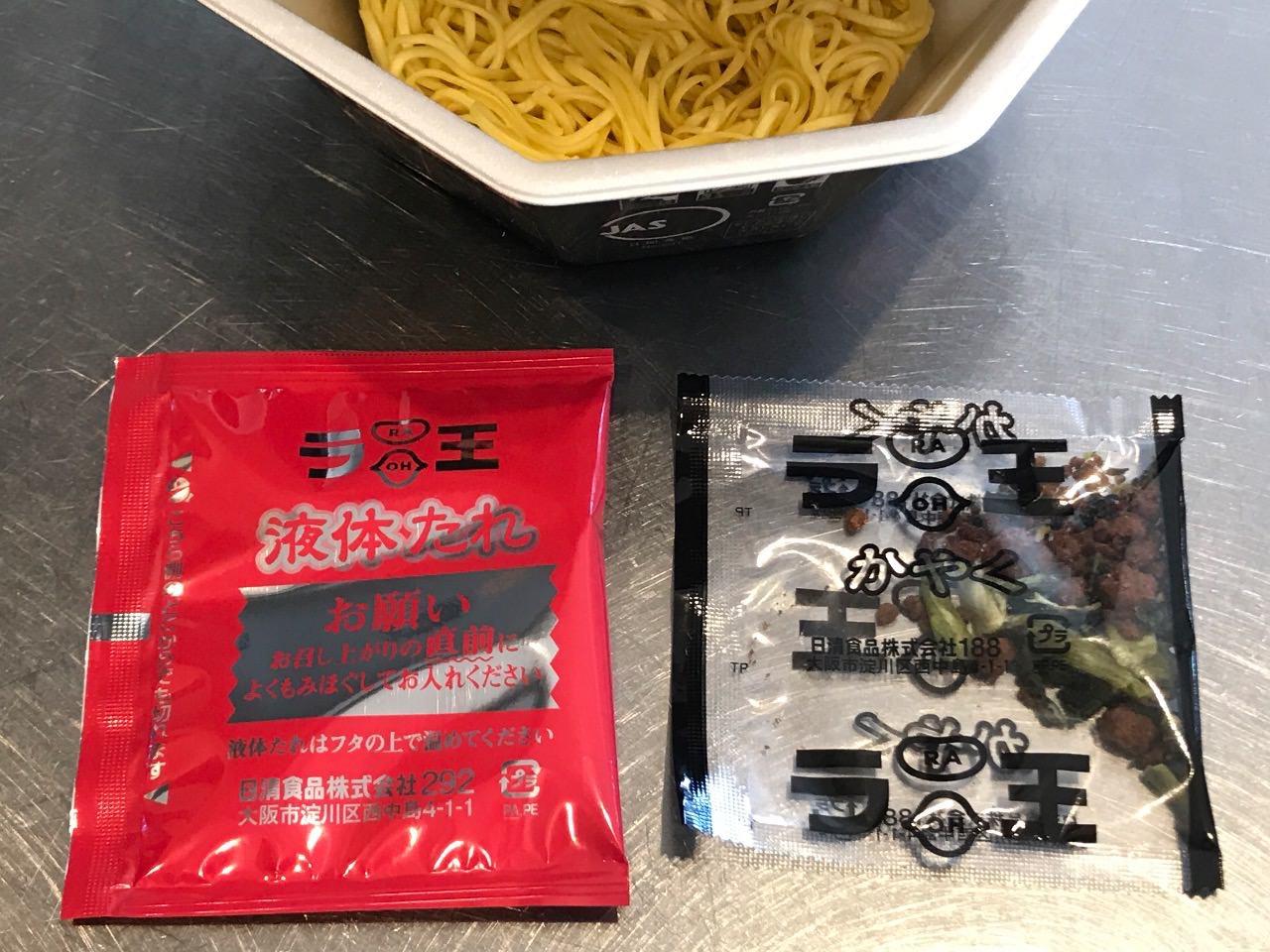 ラ王 ビリビリ辛うま 汁なし担々麺