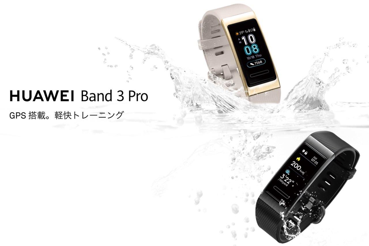 ファーウェイがスマートブレスレット「HUAWEI Band 3 Pro」発表