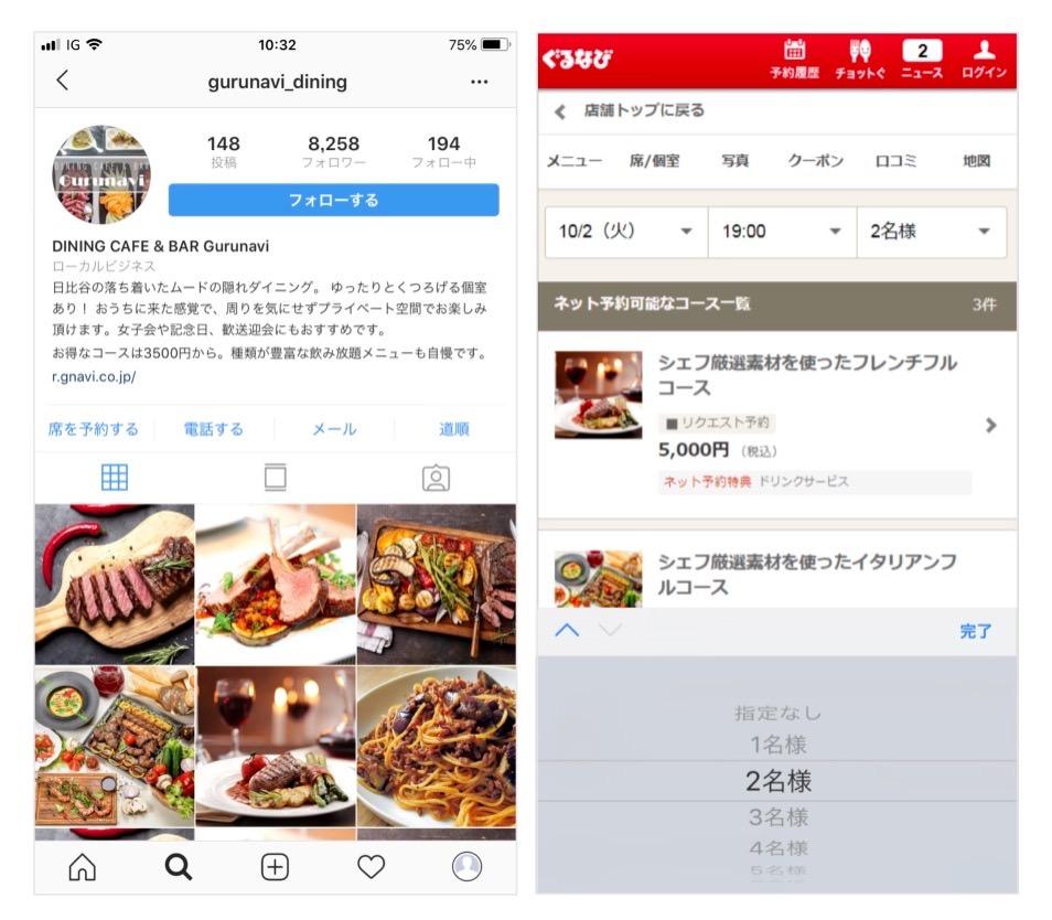 Instagramがぐるなびと提携し「アクションボタン」でレストラン予約が可能に