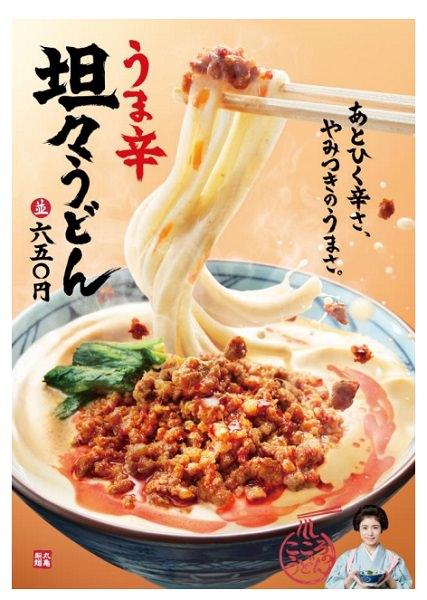【丸亀製麺】坦々スープに肉味噌「うま辛坦々うどん」10月9日より販売開始