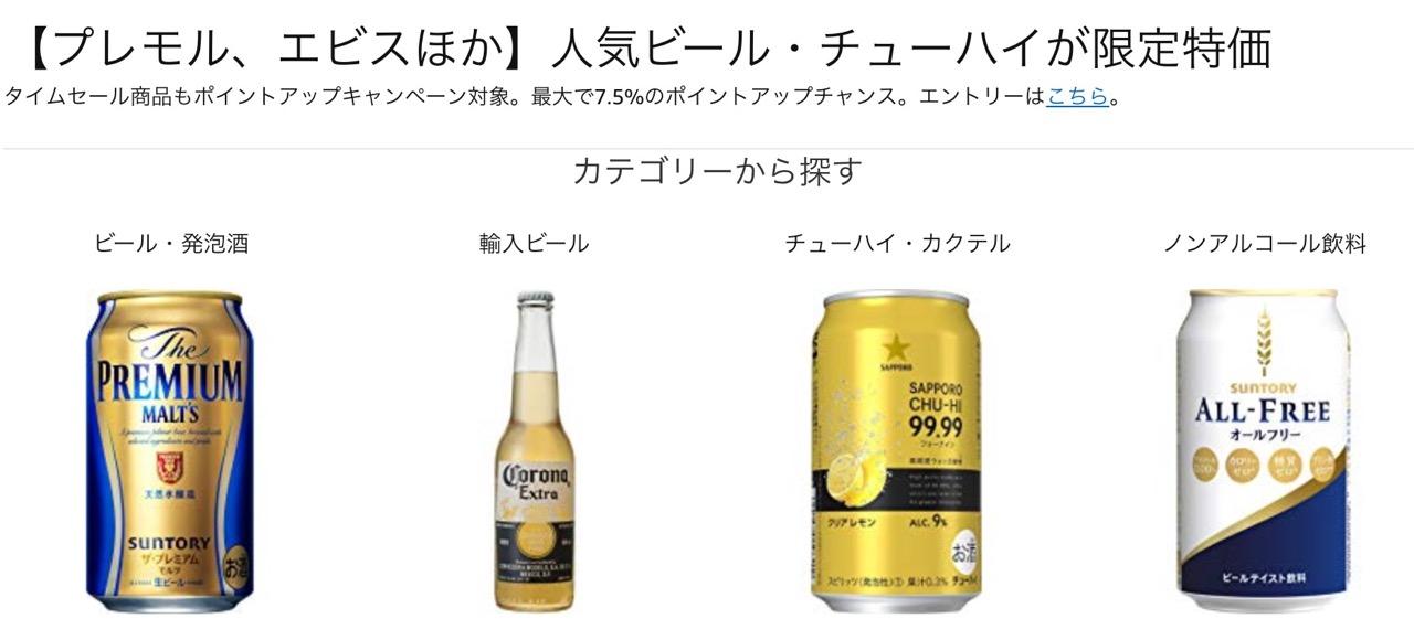 【タイムセール祭り】人気ビール・チューハイが限定特価!水のような缶チューハイ「フォーナイン」1缶96円