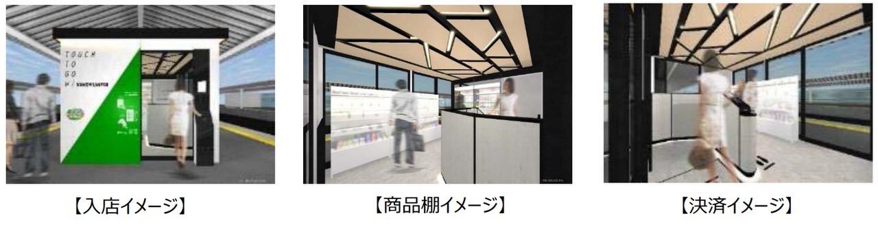 JR赤羽駅でAI活用の無人決済店舗を実証実験