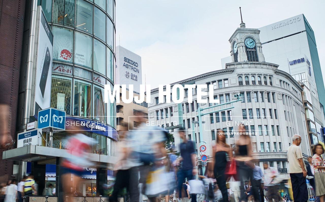 「MUJI HOTEL GINZA」日本初の無印良品のホテルが2019年4月に銀座に開業