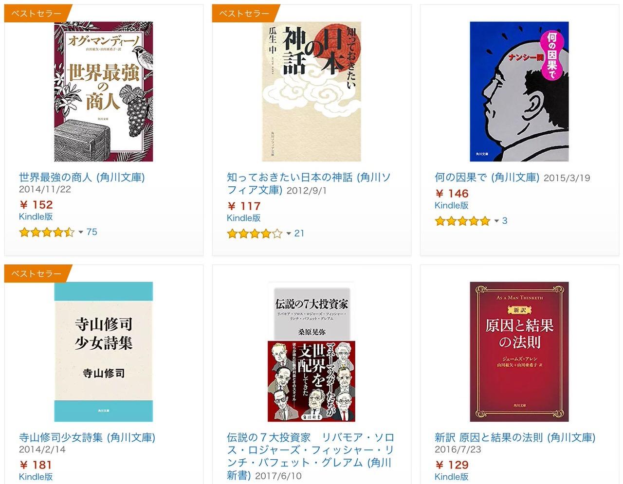 【Kindleセール】75%OFF「KADOKAWA Kindle限定75%OFFセール」(10/30まで)