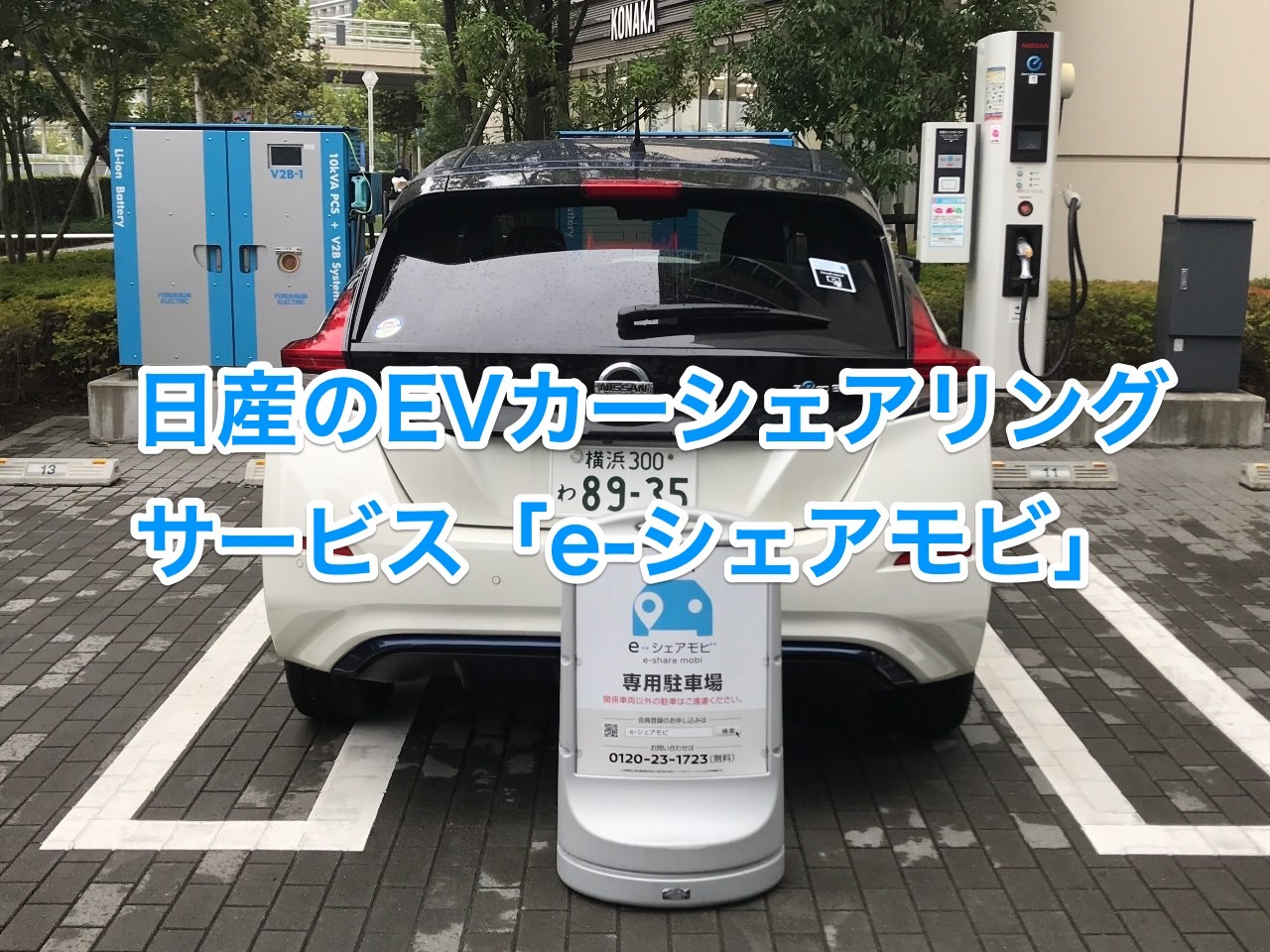 日産のEVカーシェアサービス「e-シェアモビ」