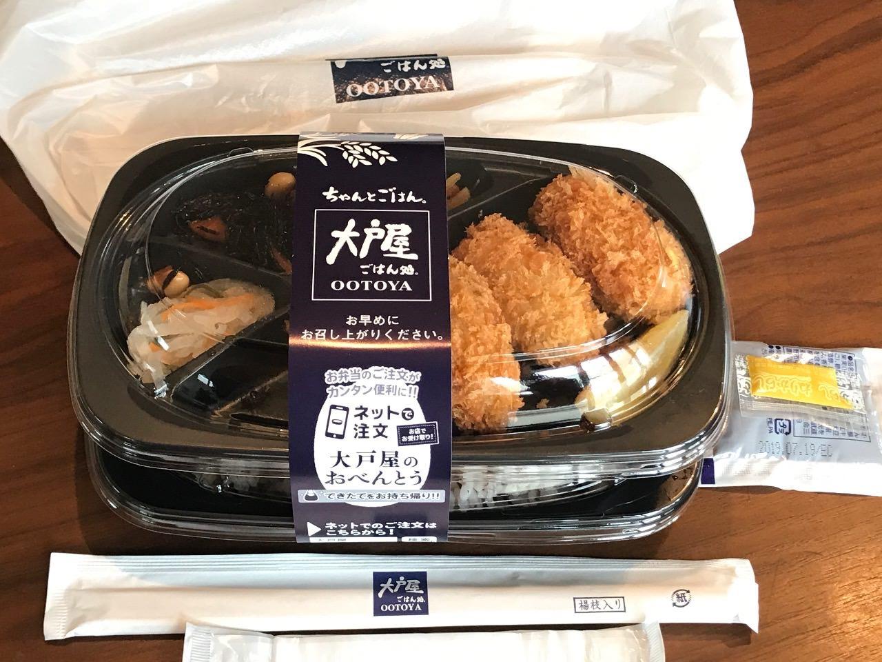 【Uber Eats】「大戸屋 浦和店」