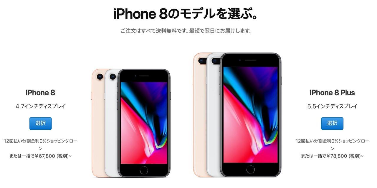 「iPhone 8」が「iPhone XS」より売れてしまう