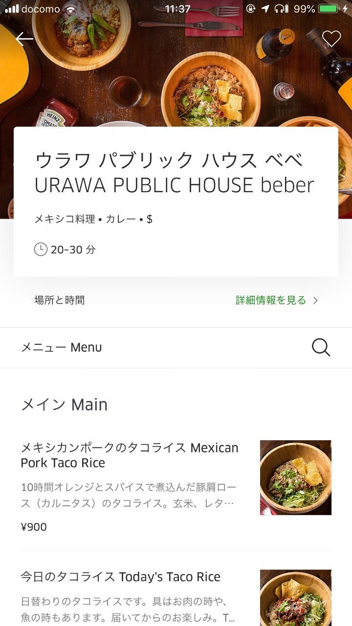 【Uber Eats】「ベベ」魚!?秋刀魚のタコライスがマジ美味!【感想】