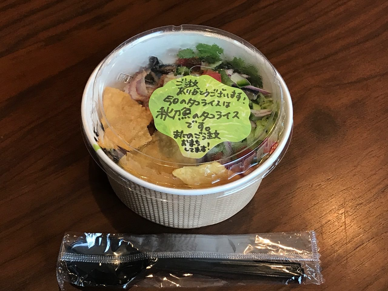 Uber Eats ベベ 秋刀魚のタコライス