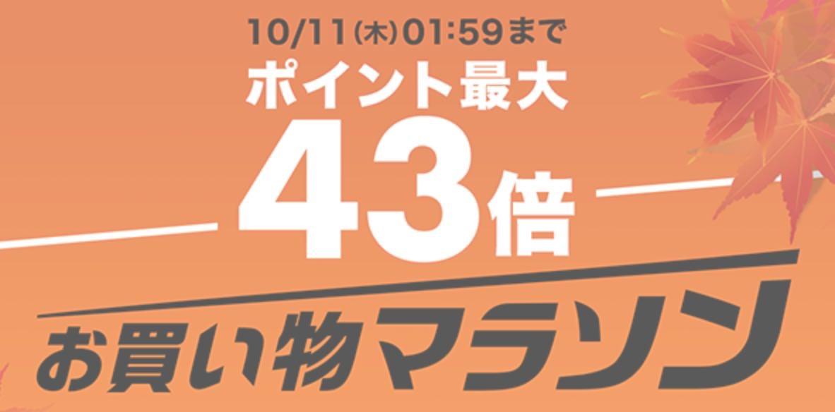 ポイント最大43倍!「楽天市場お買い物マラソン」開催中(10/11まで)