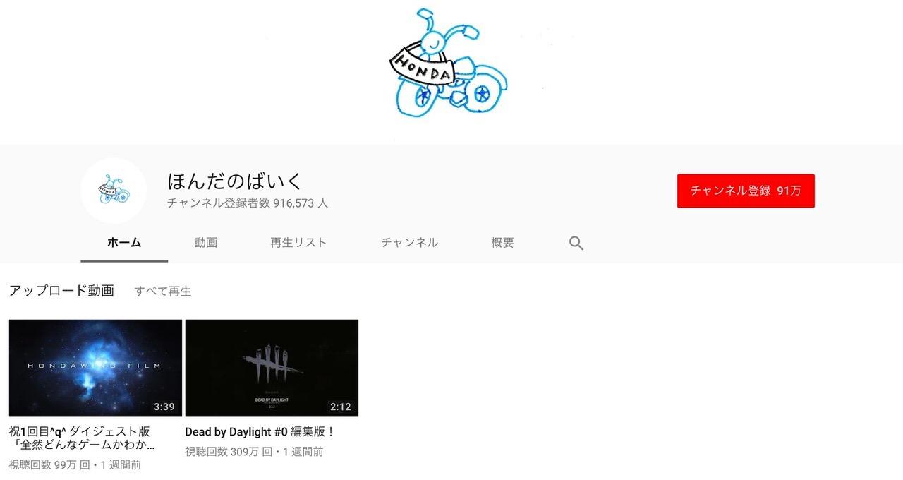 本田翼がYouTubeチャンネル「ほんだのばいく」開設、年収は1億円超になる!?