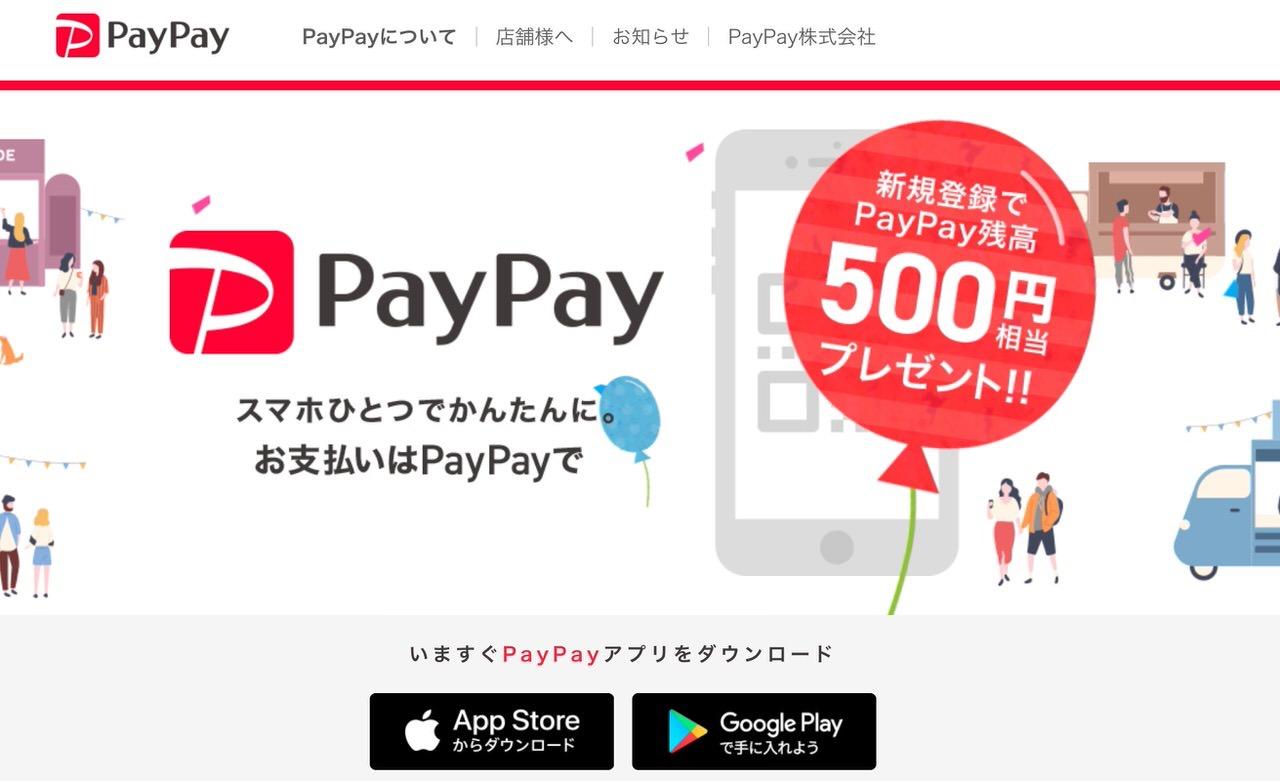 「PayPay」ソフトバンクとヤフーのスマホ決済アプリがリリース