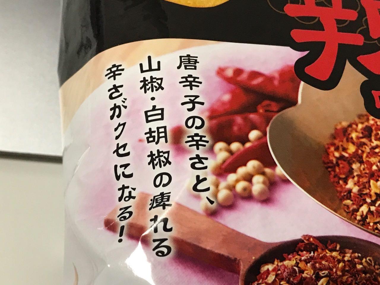 ポテトチップス麻辣味