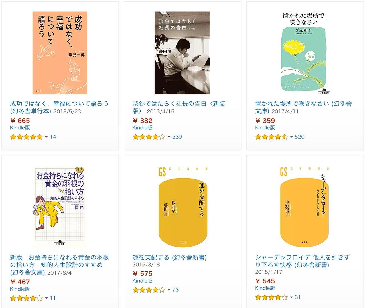 【Kindleセール】幻冬舎が対象!30〜40%OFF「ビジネスモチベーションアップフェア」(10/18まで)